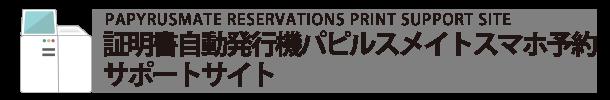 京都大学パピルスメイトスマホ予約